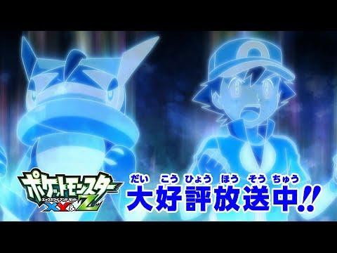 公式アニメポケットモンスターxyz特別プロモーション映像 いくz