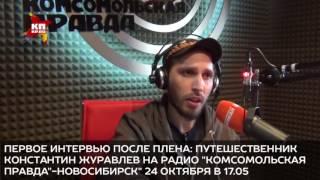 ПЕРВОЕ ИНТЕРВЬЮ ПОСЛЕ ПЛЕНА: Путешественник Константин Журавлев