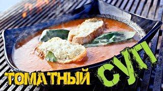 Томатный суп с гренками | Гриль рецепт 🔥🔥🔥