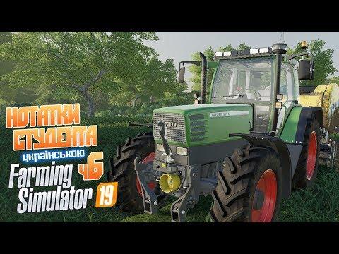 Farming Simulator 19 ч6 - Новий трактор [українською]