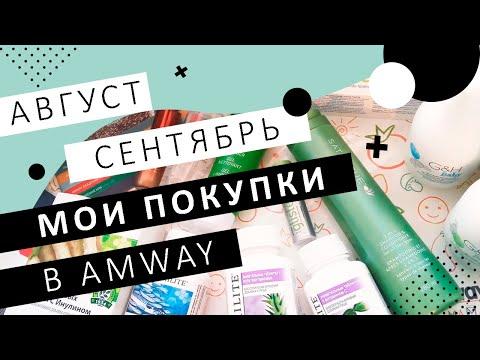 Мои покупки Амвэй август сентябрь! Мой отзыв Амвей о новиках | Nutrilite Нутрилайт Artistry Артистри
