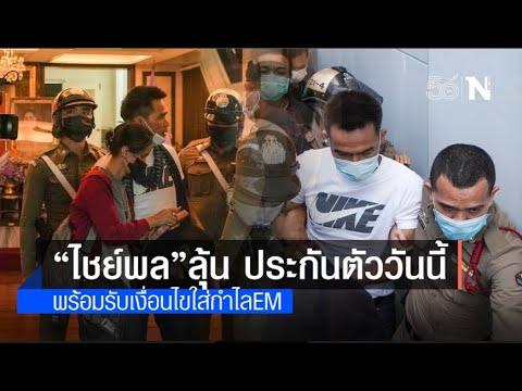 ส่งฟ้องลุงพลแล้วลุ้นได้ประกันหรือไม่ ทนายพร้อมรับเงื่อนไข กำไลEM | เนชั่นทันข่าวเที่ยง | NationTV22