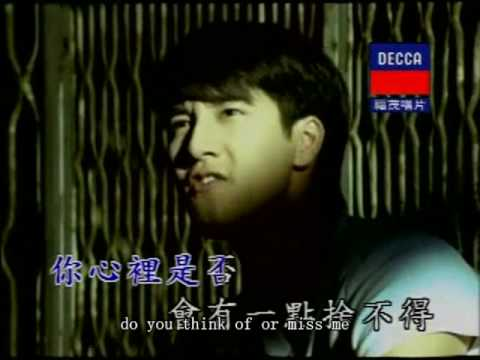 If You Heard My Song -- Leehom Wang (with English Subtitle)
