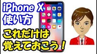 iPhone X の使い方 これさえ知ってたら iPhone Xは【超】快適に! thumbnail