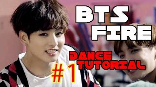bts fire dance tutorial part 1 불타오르네 舞蹈教學 韓國 防彈少年團 step by step   tama chann
