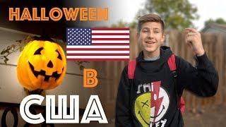 Сумасшедший Американский Хэллоуин | Как Американцы Празднуют Halloween