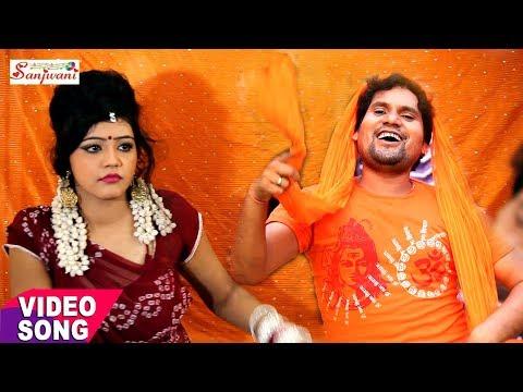 का पछतारs सावरिया हो चल चलs भोला के दूआरी. New Bhojpuri Kavar Hit Songs. Chhotu Chhaliya, Baby Kajal