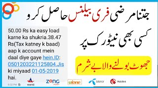 Get unlimited free balance on Zong Telenor Jazz Ufone 2018