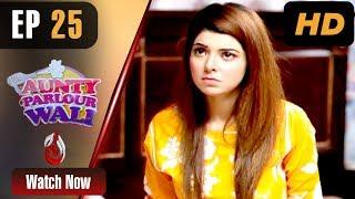 Pakistani Drama | Aunty Parlour Wali - Episode 25 | Aaj Entertainment Dramas