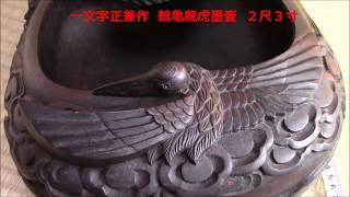Japanese ink pot 28inch   墨壷 一文字正兼作 鶴亀龍虎