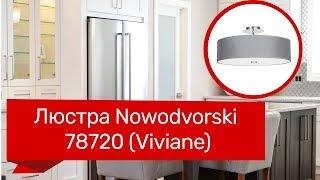 Люстра NOWODVORSKI 78720 (NOWODVORSKI 6532 VIVIANE) обзор