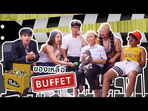 ของเหลือ Buffet EP.6 ล้อเลียนคนดัง- BUFFET
