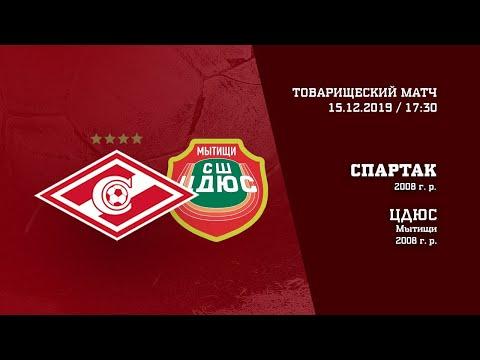 """""""Спартак"""" (2008 г. р.) - ЦДЮС (Мытищи)"""
