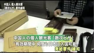 получение визы в Японию для китайцев - видео новости на японском языке