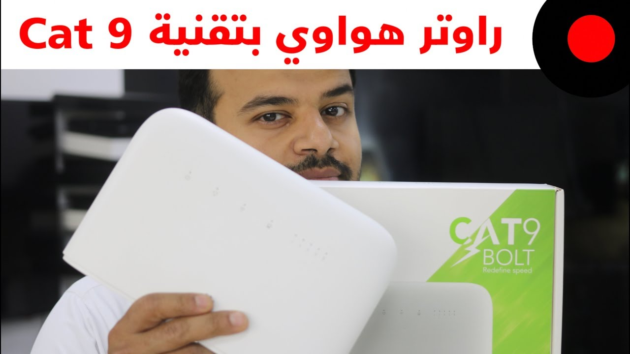 The New Cat9 Router from Huawei in Saudi with Zain CAT9 network
