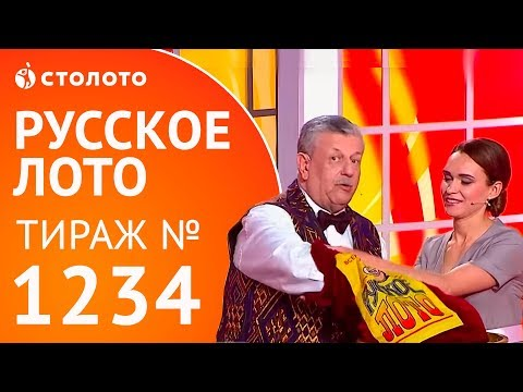 Столото представляет | Русское лото тираж №1234 от 03.06.18