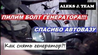 Как снять генератор на приоре? Пилим нижний болт | ALEKS J. TEAM_LIVE