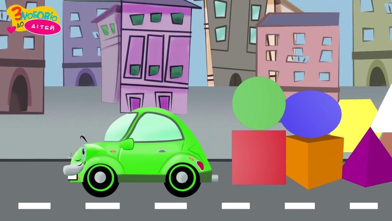 Машинки про геометричні фігури відео фото 615-355