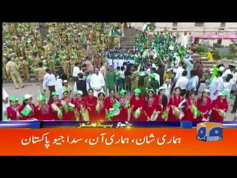 Geo Headlines - 08 PM - 14 August 2017