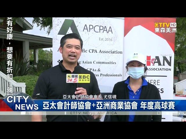ETTV_4/22/2021 APCPAA Golf Tournament with ABA_以球會友揮出商機!強強聯手舉辦高爾夫球錦標賽