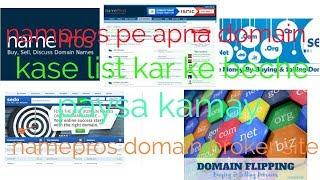 #namepros apna  #domain kaha or kase #beche namepros domain broker site