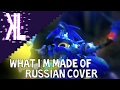 What I M Made Of Russian Cover mp3