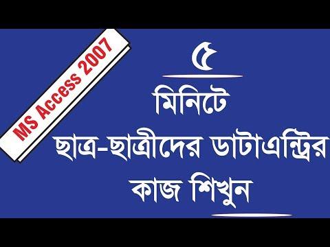 Microsoft Office Access Education Data Entry Bangla Tutorial