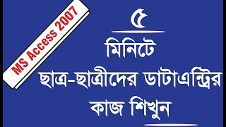 Microsoft Office Access Education Data Entry Bangla Tutorial