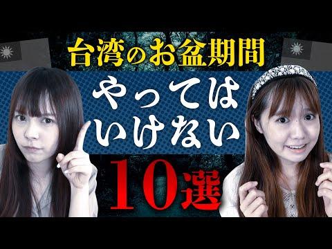 これだけはNG!台湾のお盆期間にやってはいけない10選を紹介します【鬼月】