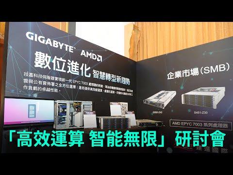 技嘉科技 X AMD X 建達國際「高效運算 智能無限」研討會