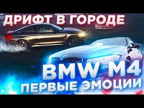 КУПИЛ НОВУЮ ТАЧКУ BMW M4  ПЕРЫЕ ЭМОЦИИ  ПЕРВЫЙ ДРИФТ ШАШКИ В ГОРОДЕ