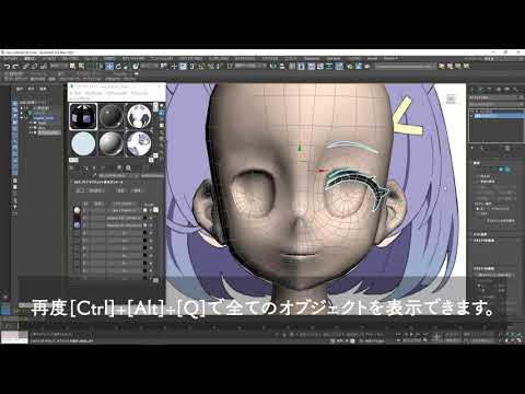 セルルックなキャラクターモデリング 第2回:① 素体の編集と目の作成