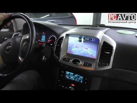 Chevrolet Captiva - дооснащение Android-магнитолой и камерой заднего вида