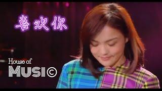 我是歌手4 徐佳莹 Lala Hsu - 喜欢你 [无现场杂音] [完整版]