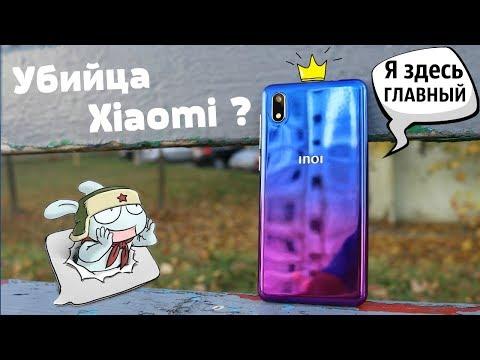 Российский Xiaomi -Обзор Inoi 2 Lite 2019 Limited Edition ЗА 50$(3 Тыс.руб)