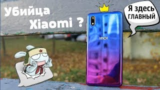 Российский Xiaomi -Обзор Inoi 2 Lite 2019 Limited Edition ЗА 503 Тыс.руб