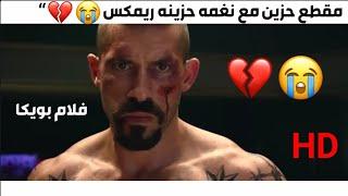 مقطع حزين مع نغمه حزينه ريمكس😔💔