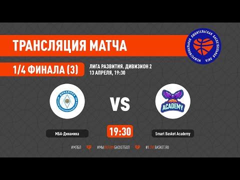 МБА-Динамика –Smart Basket Academy. Лига развития (2). 1/4 финала. 3 матч