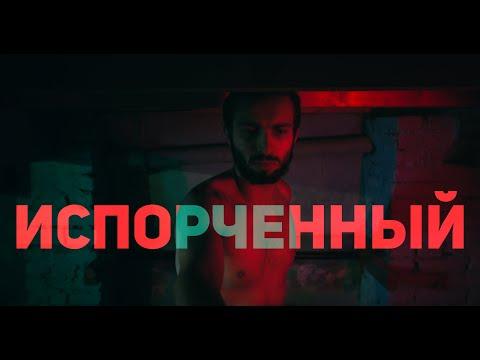 """""""ИСПОРЧЕННЫЙ"""" - Короткометражный фильм"""