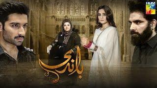 Baandi | Promo | Coming Soon | HUM TV Drama