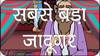 Rajguru Aur Tenaliram, Ep - 29 The greatest magician ( सबसे बड़ा जादूगर )