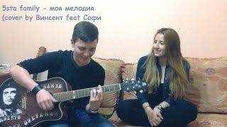 5sta family - Моя мелодия  (cover by Винсент feat Софи) #LIVE