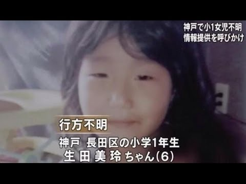 【神戸不明女児】生田美玲ちゃんの家族がコメントを発表