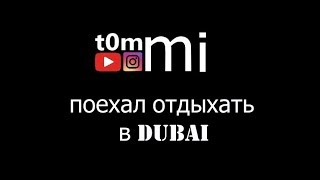 Смотреть видео когда поехал из России в Дубай за 6000 руб онлайн