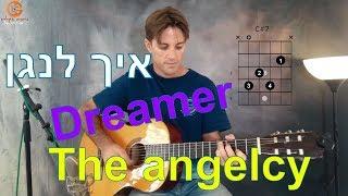 Dreamer the angelcy שיעור גיטרה