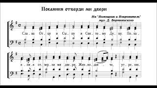 Д  С  Бортнянский Покаяния отверзи ми двери, на Помощник и Покровитель