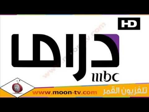 تردد قناة ام بي سي دراما اتش دي Mbc Drama Hd على النايل سات