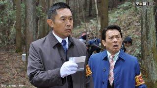 高尾山で女性の遺体が発見されたという一報を受け、捜査一課長・大岩純...