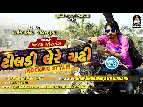 Tildi Lere Chadi  Vijay Jornang  Latest Gujarati DJ Song 2018  FULL Audio  RDC Gujarati