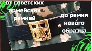 Від радянських армійських ременів до ременя нового зразка